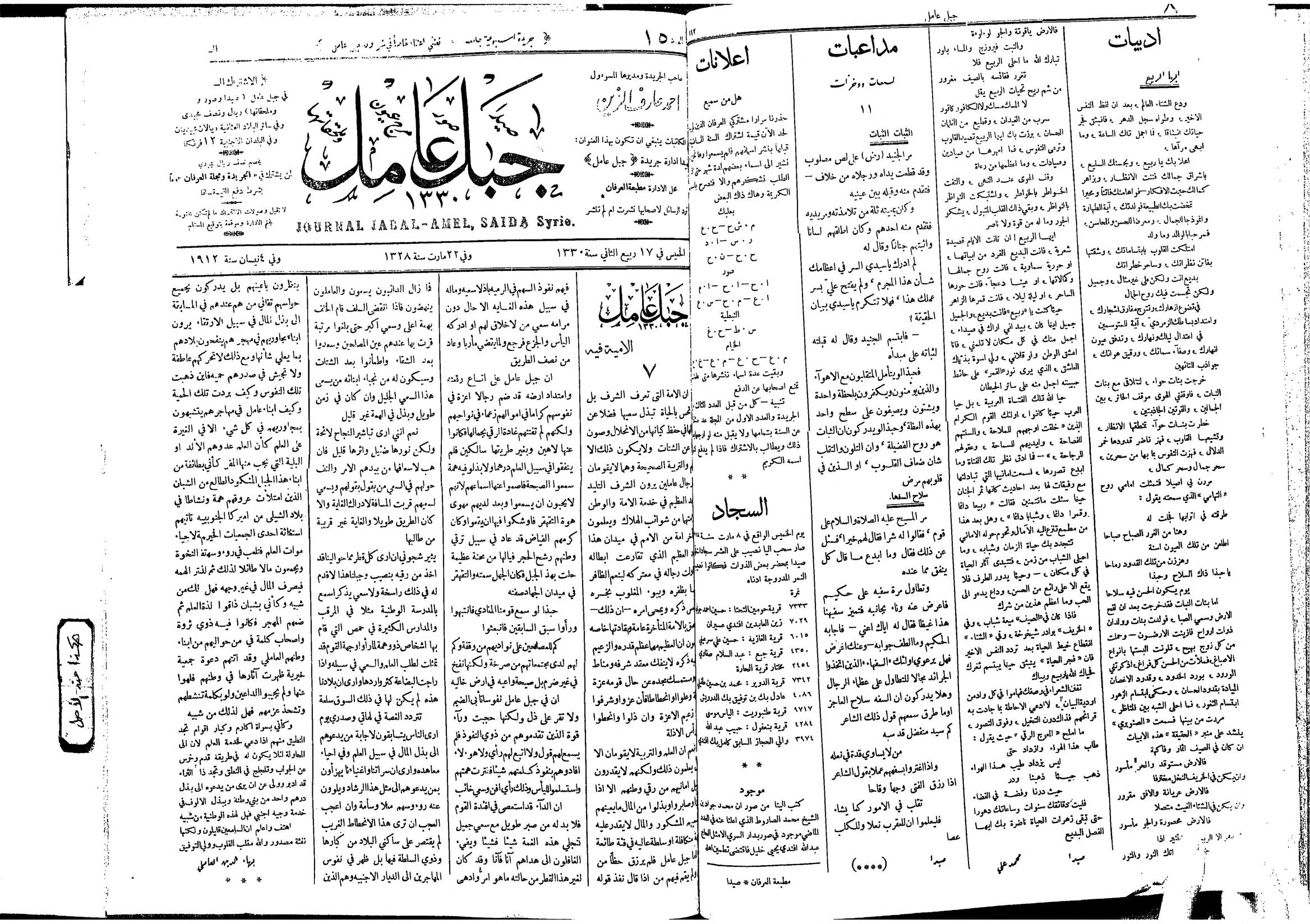 https://ia801900.us.archive.org/BookReader/BookReaderImages.php?zip=/22/items/JabalAmel1912OttomanEmpireArabic/Apr%2004%201912%2C%20%D8%AC%D8%A8%D9%84%20%D8%B9%D8%A7%D9%85%D9%84%20%28Jabal%20Amel%29%2C%20%2315%2C%20Ottoman%20Empire%20%28ar%29_jp2.zip&file=Apr%2004%201912%2C%20%D8%AC%D8%A8%D9%84%20%D8%B9%D8%A7%D9%85%D9%84%20%28Jabal%20Amel%29%2C%20%2315%2C%20Ottoman%20Empire%20%28ar%29_jp2/Apr%2004%201912%2C%20%D8%AC%D8%A8%D9%84%20%D8%B9%D8%A7%D9%85%D9%84%20%28Jabal%20Amel%29%2C%20%2315%2C%20Ottoman%20Empire%20%28ar%29_0000.jp2&id=JabalAmel1912OttomanEmpireArabic&scale=2&rotate=0